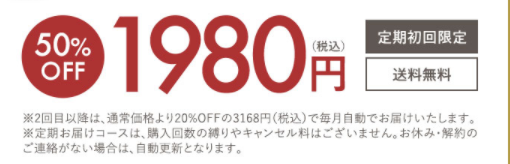 「GREEN&モイストジェル」価格