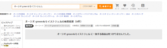 「GREEN&モイストジェル」yahoo